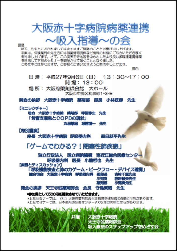 20150908info-2