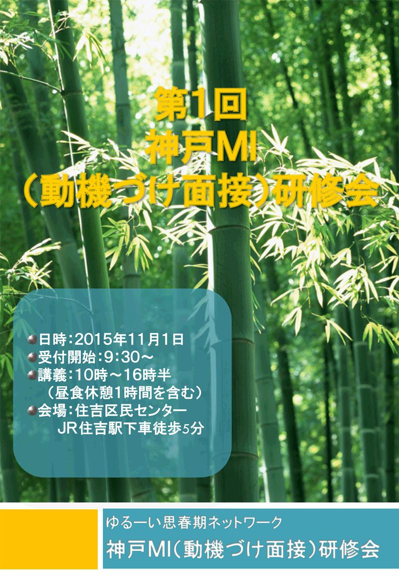 第1回神戸MI研修会