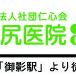 谷尻医院ロゴデータ02