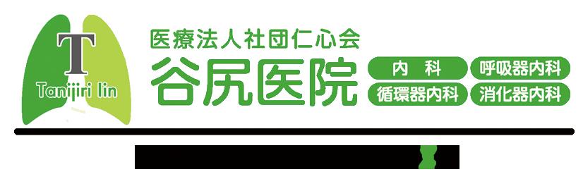 谷尻医院 ロゴ画像