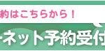 yoyaku320_73d